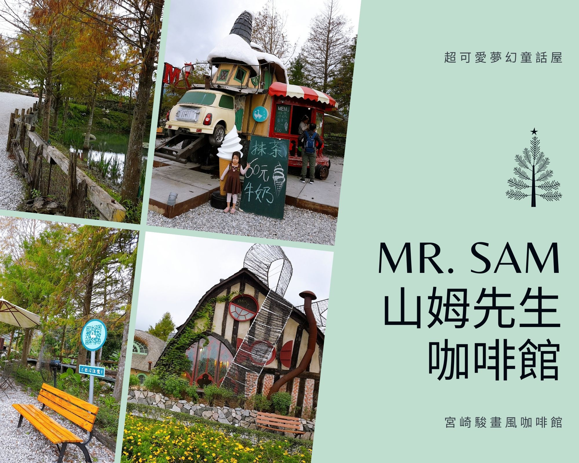 Mr.Sam山姆先生咖啡館