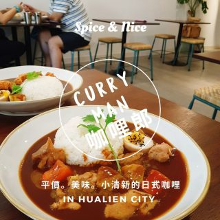 花蓮咖哩-curry man -咖哩郎